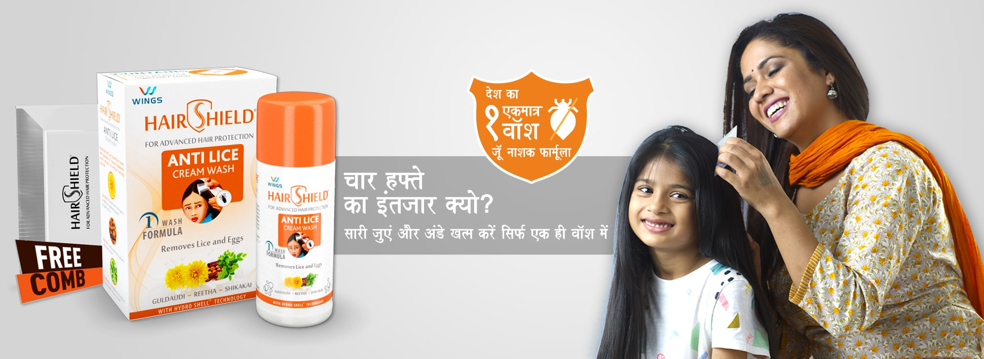 Hairshield India's 1 only wash anti-lice formula | India's No 1 Head Lice Treatment Product